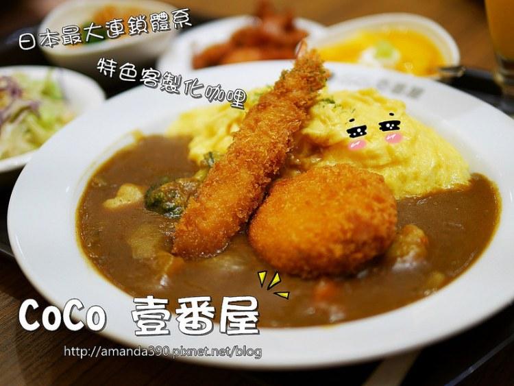 【台南美食】CoCo壹番屋(南紡購物中心)。日本最大咖哩連鎖品牌。搭配「正合你味」的專屬餐點!南紡夢時代