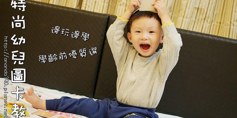 【開箱】理特尚幼兒圖卡教具。2-6歲學齡前適用。無毒塗料好放心。小布丁2Y6M!