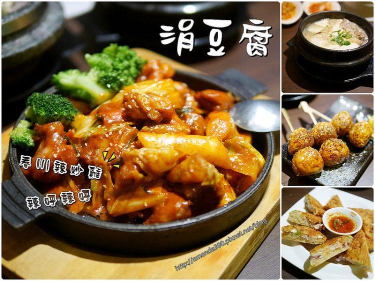 清甜豆腐煲、春川辣炒雞、香脆海鮮煎餅好對味!涓豆腐(新光三越西門店)。韓式料理|台南美食