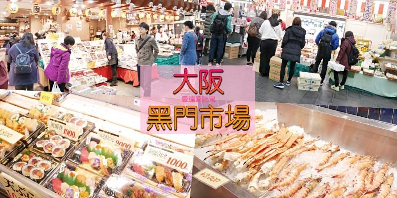 【大阪美食】黑門市場。千成屋海產/壽司/水果。爆彈牛雜。豆腐の匠