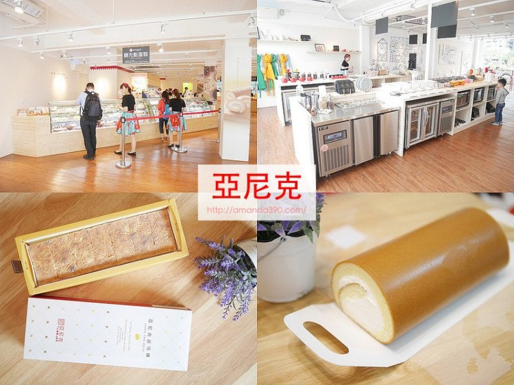 【親子活動】亞尼克(台南安平店)。瑪德蓮蛋糕親子DIY。原味起司磚|生乳捲。團購美食。親子烘焙