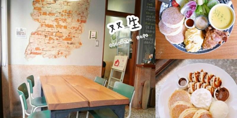 【台南美食】双生 Shuànsên Cafe。老屋咖啡。濃濃文青風的好好拍夯店。赤崁樓 | 早午餐 | 下午茶 | 鬆餅