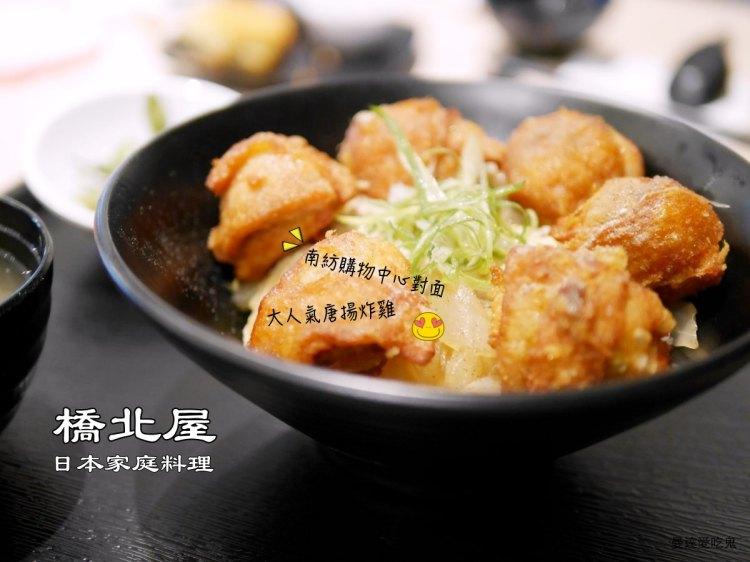 【台南美食】橋北屋日本家庭料理。大人氣唐揚炸雞蓋飯。南紡購物中心|台南東區(201712更新)