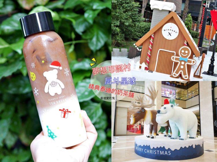 可愛萌熊來啦!精典泰迪的奶茶舖(台南小西門店)。台南中西區|台南飲料