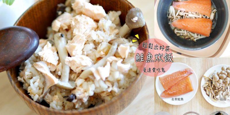 【食譜】和風鮭魚炊飯。電子鍋輕鬆出好菜。電鍋食譜|飛利浦雙向智旋IH電子鍋