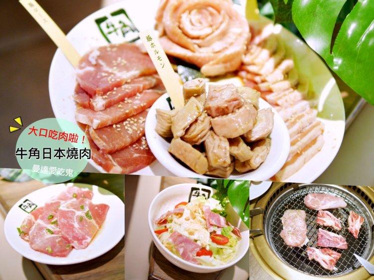 【新竹美食】牛角日本燒肉專門店(新竹大遠百店)。承襲日式用心的優質好店。平日吃到飽|燒烤|聚餐