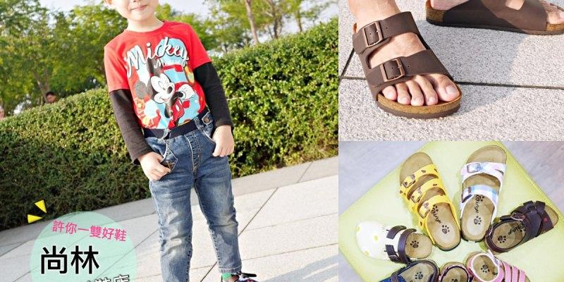 MIT台灣製。尚林設計開發鞋店。訂做跟寶寶的一樣愛秀親子鞋 懶人鞋 夾腳拖