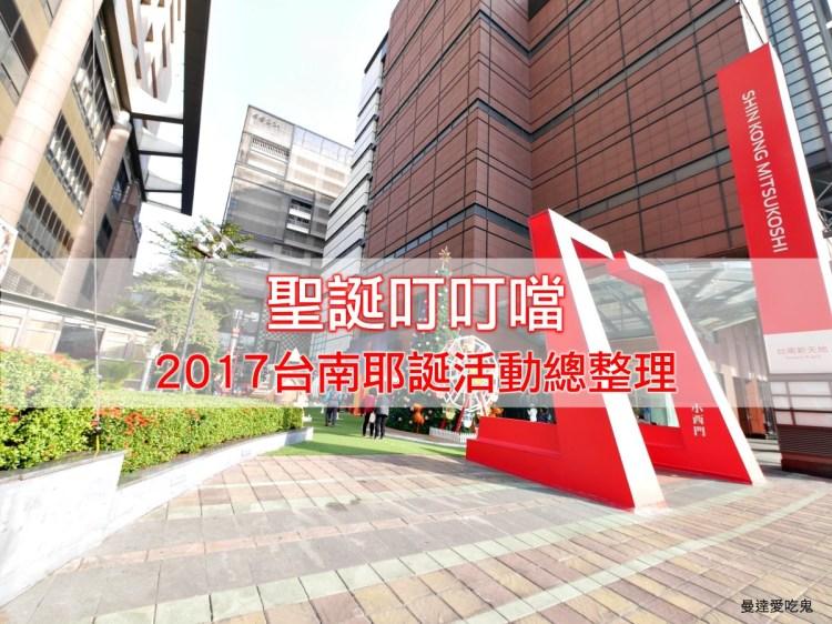 聖誕叮叮噹。2017台南耶誕活動整理。台南景點 台南活動 懶人包