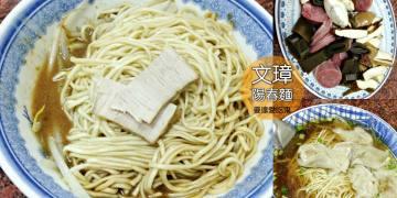 【高雄美食】文璋陽春麵。人氣必吃推薦沙茶麻醬麵。前鎮區|餛飩麵|高雄小吃