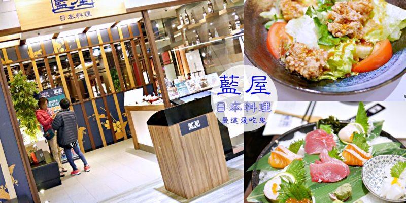 【台南美食】視覺味覺一次滿足的豐盛饗宴。藍屋日本料理(南紡購物中心)。壽星優惠|台南東區