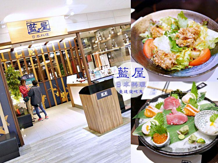 視覺味覺一次滿足的豐盛饗宴。藍屋日本料理(南紡購物中心)。壽星優惠|台南東區|生魚片