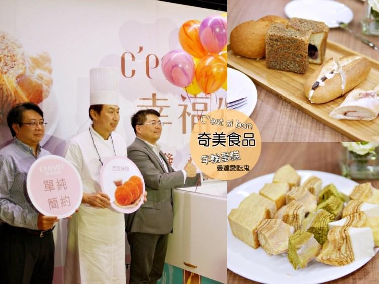 不用大老遠飛日本就能品嚐的職人風味。C'est si bon 幸福頌年輪蛋糕。台南伴手禮|台南美食|宅配|網購|奇美食品幸福工廠