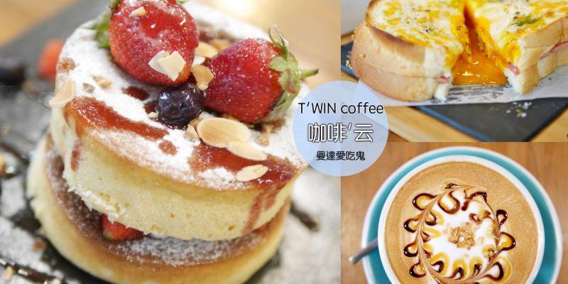 冬季限定草莓鬆餅。T'WIN coffee 咖啡'云。半熟蛋咕溜庫克太太。近文化中心|台南東區|台南早午餐