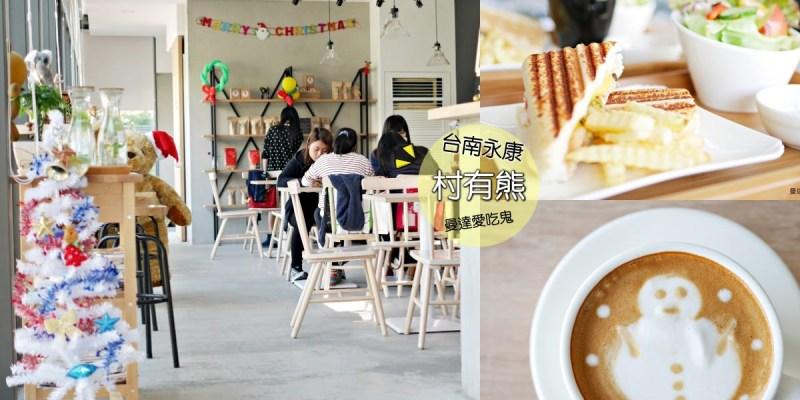 【台南美食】村有熊。在療癒系小店內享用美味帕尼尼。台南永康區 台南早午餐 台南下午茶