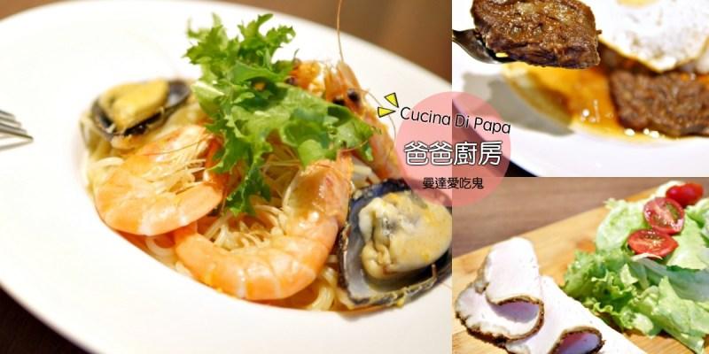 有溫度的用心手作料理。Cucina Di Papa 爸爸的廚房。文化中心|台南東區|義大利麵|燉飯