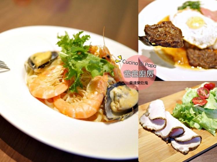 有溫度的用心手作料理。Cucina Di Papa 爸爸的廚房。文化中心 台南東區 義大利麵 燉飯