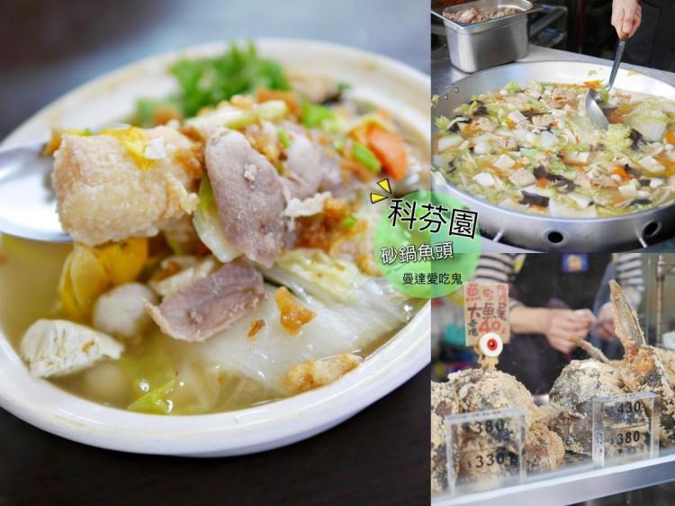 國華街愛店推薦。科芬園餐飲-砂鍋魚頭。楊哥楊桃汁。台南美食|台南中西區