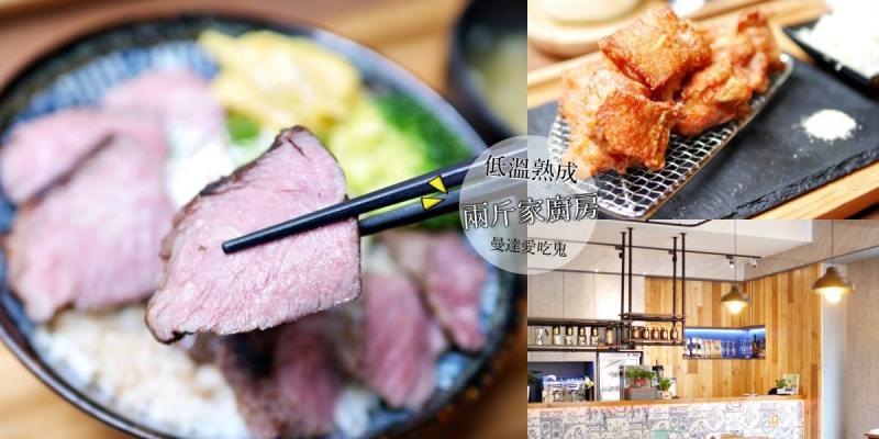 低溫熟成好味道。兩斤家廚房 1.2kg Kitchen。在比咖啡店還美的餐廳吃飯就是high!台南美食|裕農路