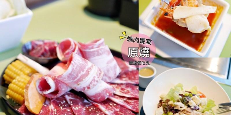 【台南美食】就是要大口吃肉肉。原燒 優質原味燒肉(永華店)。壽星優惠|台南燒肉|台南安平區
