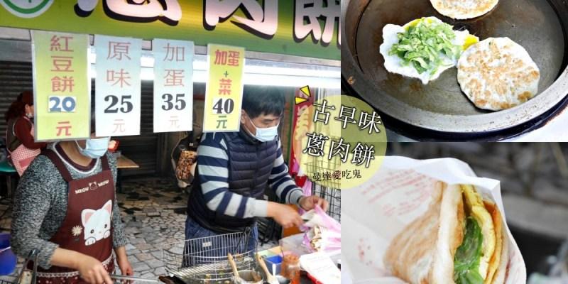 【台南美食】仁和路阿婆蔥肉餅。飄著九層塔香的古早味蔥抓餅。台南東區|台南小吃