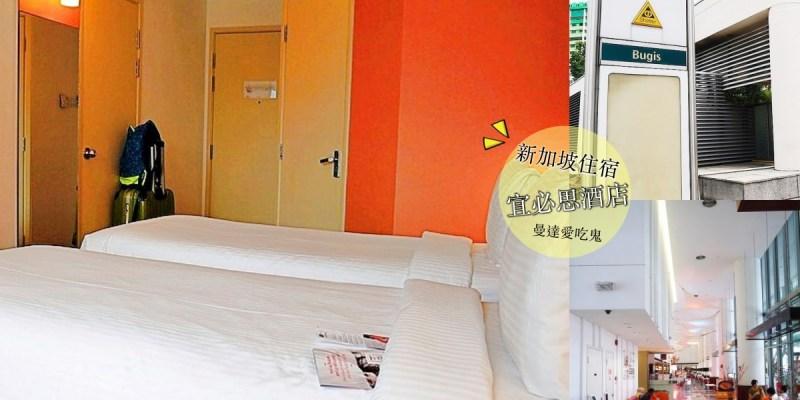 【新加坡住宿】武吉士 ibis 宜必思酒店。星國平價乾淨住宿首選。新加坡飯店推薦