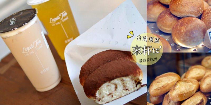 【台南美食】就是要吃到手臉髒髒的「可可軟包」。來杯te'。麵包全品項30元。台南東區