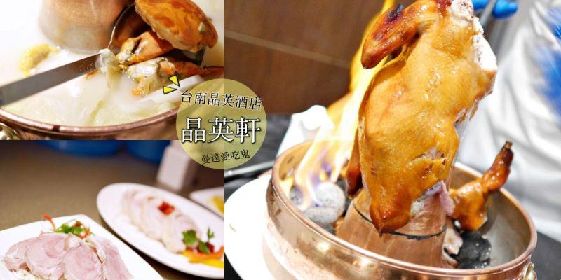 火焰石燒桌邊秀。法國紅標薩索雞大口吃。台南晶英酒店2樓晶英軒。台南美食|台南中西區