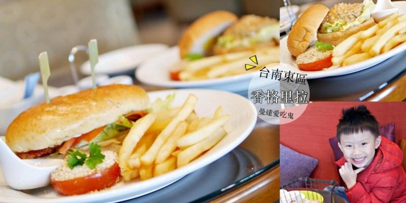 【台南美食】五星級飯店享用悠哉早午餐。香格里拉台南遠東國際大飯店大廳茶軒 Lobby Lounge。成大美食|台南火車站