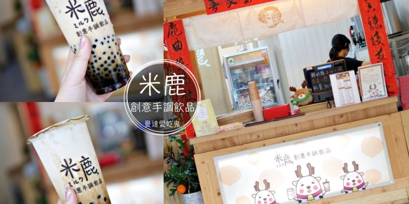 夜市人氣黑糖奶白天也能喝到啦!米鹿創意手調飲品(民族店)。台南飲料|台南中西區