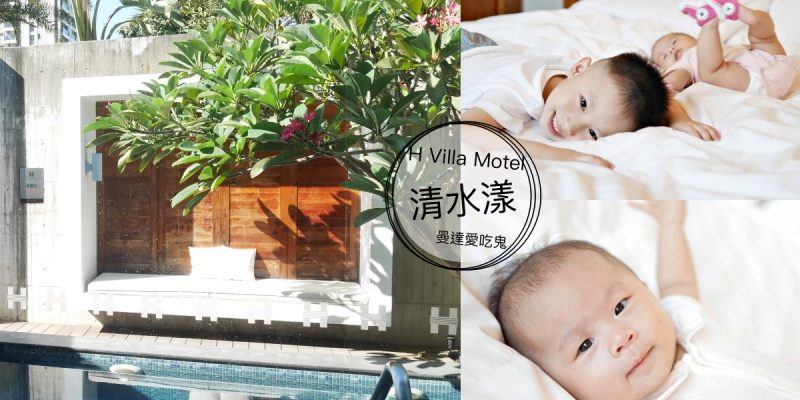 【台南住宿】H Villa Motel 清水漾。峇里島風房型好好拍|按摩浴缸|戶外水池
