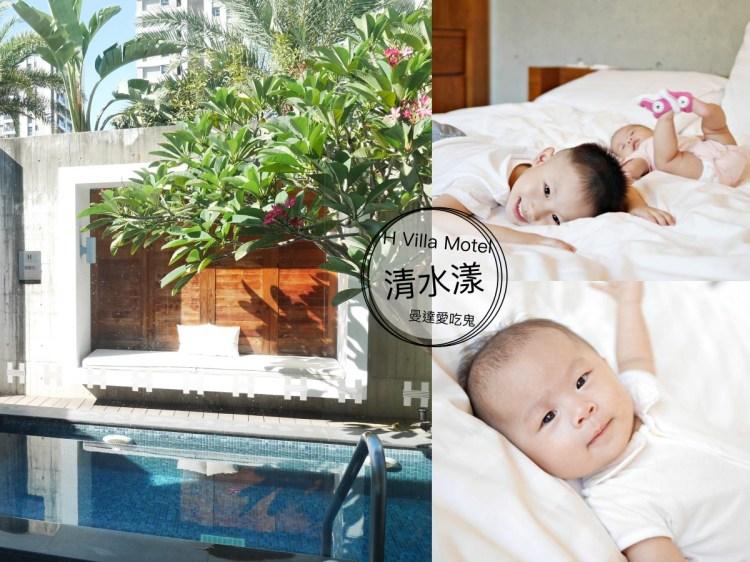 【台南住宿】H Villa Motel 清水漾。峇里島風房型好好拍 按摩浴缸 戶外水池