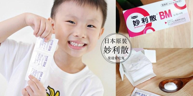 【開箱】全家人的腸道健康守護全靠它!日本原裝進口妙利散 MIYARISAN。益生菌 調節生理機能