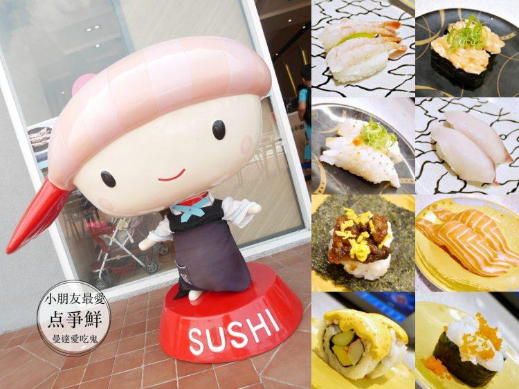 【高雄美食】MAGIC TOUCH 点爭鮮(大魯閣草衙道店)。搭新幹線來的壽司。鈴鹿賽道樂園好好玩!