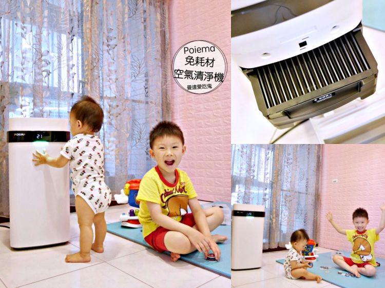 POIEMA免耗材空氣清淨機。不用再花濾網錢。家有寶貝推薦。高效省電環保好機