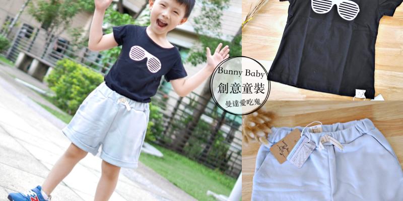 【開箱】Bunny Baby 有機棉創意童裝。質感舒適、材質安心台灣製童裝品牌