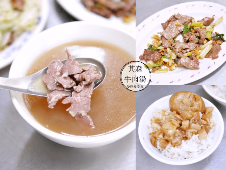 【台南美食】麻豆其森牛肉湯。超狂肉燥飯、滷蛋吃到飽。其森牛肉清湯。台南麻豆區
