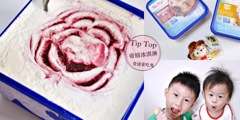 【開箱】Tip Top 帝紐冰淇淋。大人小孩搶著吃的正點冰淇淋。紐西蘭原裝進口。安心清爽低負擔