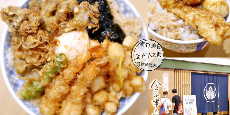【新竹美食】金子半之助(新竹巨城店)。一吃就停不下來的秘傳美味。鰻魚丼 | 巨城購物中心