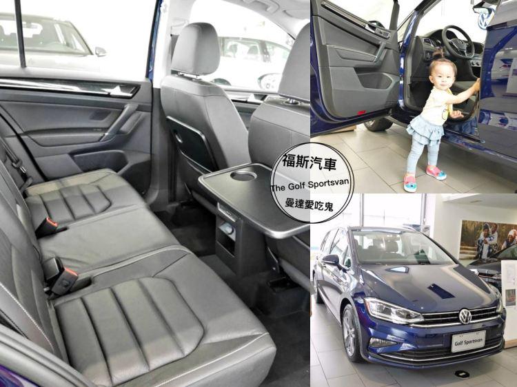 【新車試駕】福斯汽車 Volkswagen The Golf Sportsvan。舒適大空間試駕體驗