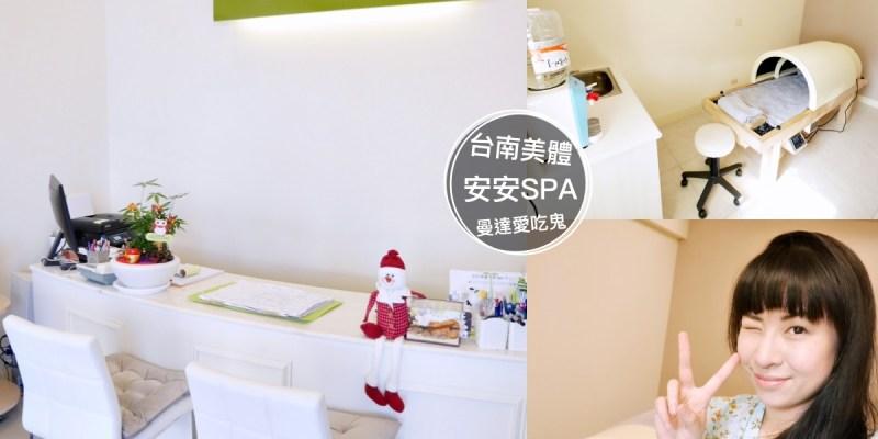 【台南美體】安安營養芳療SPA中心。我生二寶後的母乳好幫手。台南SPA 台南東區 婦兒安婦幼診所