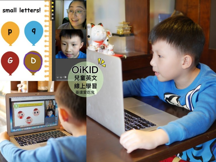 【育兒】寶貝在家開心「玩」美語。OiKID兒童英文線上學習。英語教學 線上教學