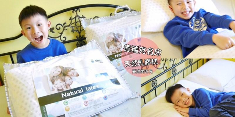 【網購開箱】德瑞克名床。天然乳膠枕推薦。舒適放鬆一覺到天亮。寢具開箱
