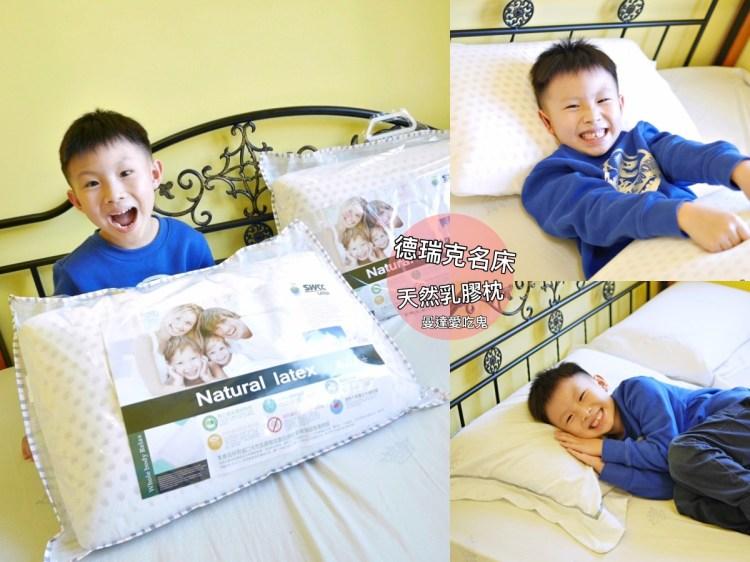 【開箱】德瑞克名床。天然乳膠枕推薦。舒適放鬆一覺到天亮。寢具開箱