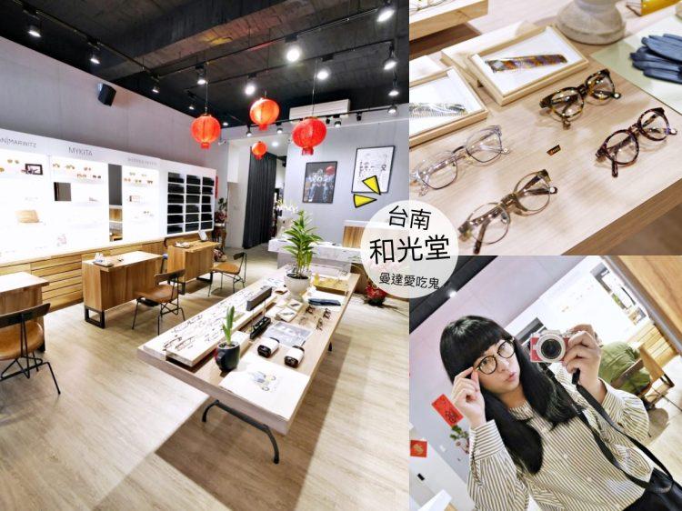 【台南】和光堂眼鏡。在地30年老店專業與創新的完美結合。蔡司專業驗光|日本增永眼鏡|配鏡推薦