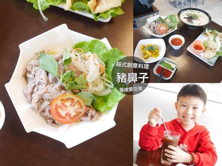 【台南美食】豬鼻子越式創意料理。好市多旁就有好好吃越南河粉!台南北區
