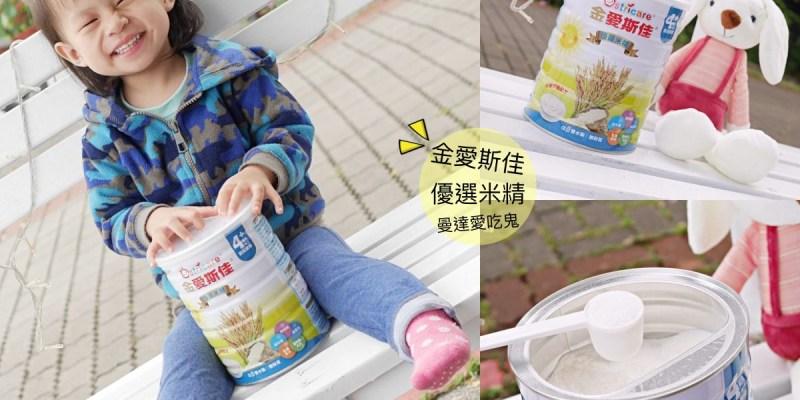 【育兒】金愛斯佳優選米精。寶寶輕鬆攝取無負擔,腸胃好消化。副食品 4個月以上寶寶適用