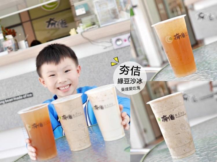 【台南美食】夯佶綠豆沙冰。海安路人氣消暑飲品。台南中西區 台南飲品