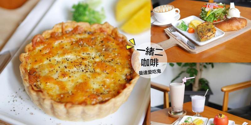 【台南美食】一緒二咖啡 Cafe Isshoni。靜謐老洋房內質感早午餐。台南下午茶 台南中西區