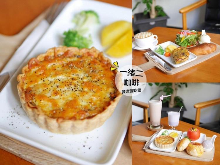 【台南美食】一緒二咖啡 Cafe Isshoni。靜謐老洋房內質感早午餐。台南下午茶|台南中西區|台南早午餐