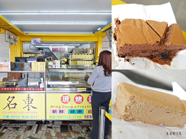 【台南美食】名東傳統現烤蛋糕。不變的好味道。台南中西區 台南伴手禮 海安路